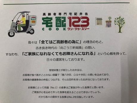 高齢者専門宅配弁当のクック123で盛り付けスタッフを募集します!